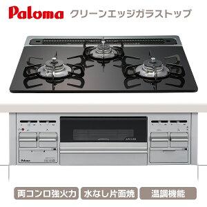 パロマ ビルトインコンロ PD-N70AV-60GK 60cm幅 ガラストップ スタンダード 温調機能 水なし片面焼 3口ガスコンロ