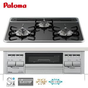 《炊飯鍋プレゼント》パロマ ビルトインコンロ PD-N70WV-60GK 60cm幅 ガラストップ/グレースブラック 3口ガスコンロ [kiwami]