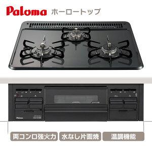 パロマ ビルトインコンロ PKD-N34A 60cm幅 ホーロートップ スタンダード 温調機能 水なし片面焼 3口ガスコンロ