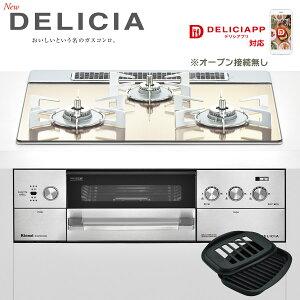 リンナイ ビルトインコンロ デリシア RHS32W22E3RC-STW  ココット付属 ★オーブン接続なし DELICIA