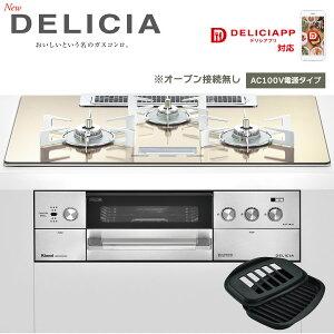 リンナイ ビルトインコンロ デリシア RHS72W22E3VC-STW AC100V電源 ココット付属 ★オーブン接続なし DELICIA