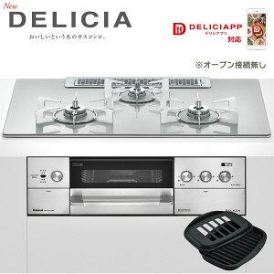 リンナイ ビルトインコンロ デリシア RHS72W22E4RC-STW  ココット付属 ★オーブン接続なし DELICIA