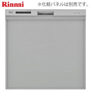 リンナイ 食器洗い乾燥機 RKW-404C-SV シルバー 幅45cm スライドオープン/化粧パネル対応《特定保守製品》