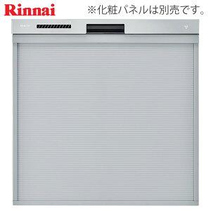 リンナイ 食器洗い乾燥機 RKW-404LP ステンレス調ハーフミラー 幅45cm スライドオープン/化粧パネル対応/ハイグレード《特定保守製品》