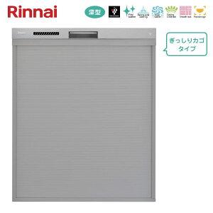 リンナイ 食器洗い乾燥機 RSW-D401LP 深型スライドオープン ぎっしりカゴタイプ