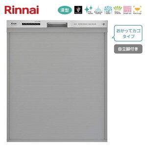 リンナイ 食器洗い乾燥機 RSW-SD401GPE 深型スライドオープン おかってカゴタイプ[自立脚付き]