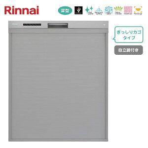 リンナイ 食器洗い乾燥機 RSW-SD401LP 深型スライドオープン ぎっしりカゴタイプ[自立脚付き]