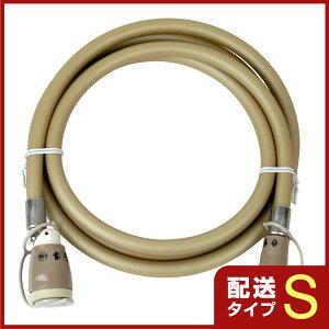タイマー付ガス器具専用ガスコード2m[ガス炊飯器・ガスファンヒーターの接続に]【送料無料】