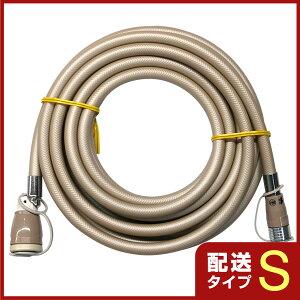 タイマー付ガス器具専用ガスコード5m[ガス炊飯器・ガスファンヒーターの接続に]【送料無料】