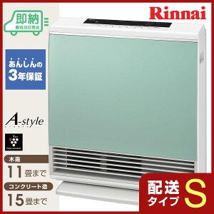 リンナイ ガスファンヒーター A-Style RC-N4001NP-MM ミントメタリック 4.07kW/11-15畳まで《配送タイプS》