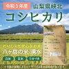 《令和3年産》八ヶ岳・大泉高原産 有機質肥料使用低農薬コシヒカリ「八ヶ岳の米 湧水」10kg [山梨県・峡北]:ぐりーんふぁーむ 八ヶ岳の米 湧水 10kg