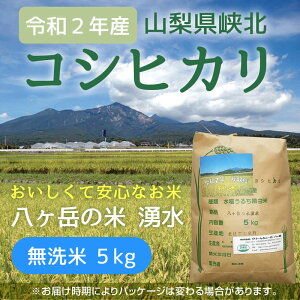 八ヶ岳・大泉高原産有機栽培低農薬コシヒカリ「八ヶ岳の米湧水」5kg(無洗米)