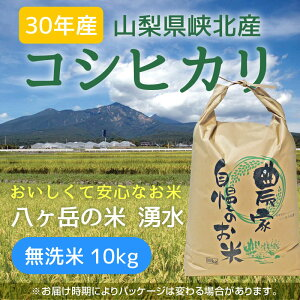 八ヶ岳・大泉高原産有機質肥料使用低農薬コシヒカリ「八ヶ岳の米湧水」10kg(精米)