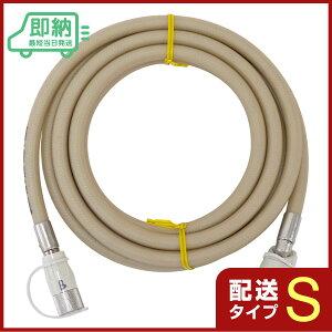 ガスコード3m [タイマー付きガス炊飯器・ガスファンヒーターの接続に]【都市ガス・LPガス兼用】《配送タイプS》