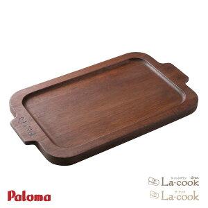 パロマ ラ・クック ラ・クックグラン ラ・クックアラカルト兼用木製プレート PM-2