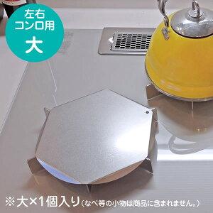 ステンレス製 ガスコンロのゴトクカバー [大] M-1001S-L