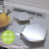 ステンレス製 ガスコンロのゴトクカバー [大・小セット] M-1001Sset [日本製][五徳汚れ防止] [コンロカバー]《配送タイプA/S》