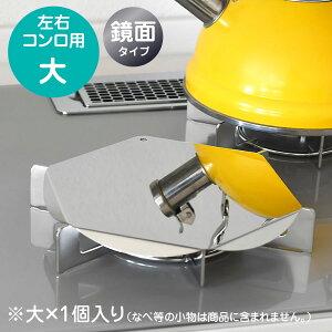 ステンレス製 ガスコンロのゴトクカバー【鏡面仕上げ】[大] M-1002S-L