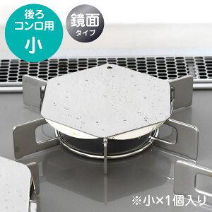 ステンレス製 ガスコンロのゴトクカバー【鏡面仕上げ】[小] M-1002S-S