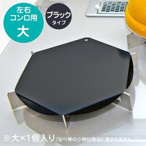 ステンレス製 ガスコンロのゴトクカバー ブラック [大] M-1003S-L