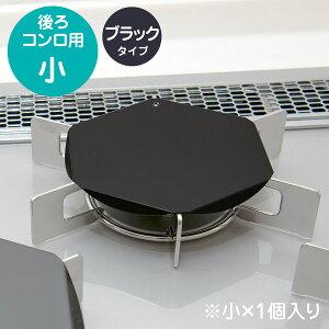 ステンレス製 ガスコンロのゴトクカバー ブラック [小] M-1003S-S