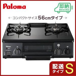 パロマガステーブルPA-N70B-R/L