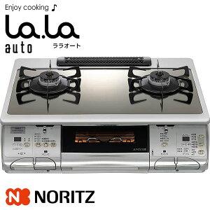 ノーリツ ガステーブル NLW2274ASKSIL/R La.La auto(ララオート) プラチナシルバーガラス/シルバー