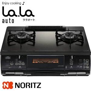 ノーリツ ガステーブル NLW2274ASQL/R La.La auto(ララオート) ブラックミラーガラス/ブラック ガステーブル 都市ガス プロパン
