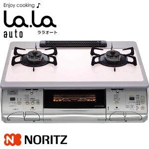 ノーリツ ガステーブル NLW2276AACSIL/R La.La auto(ララオート) シアーピンクアルミ/シルバー