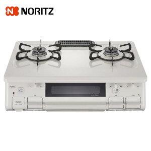 ノーリツ ガステーブル NLG2292WHR/L 無水片面焼グリル 59cm幅 ナチュラルホワイト