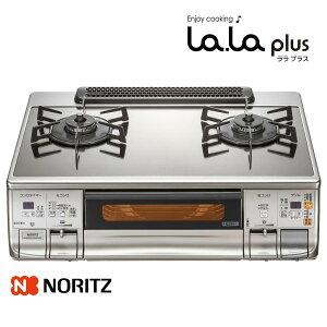 ノーリツ ガステーブル NLW2281ASKSG(L/R) La.La plus ララプラス 2口ガスコンロ