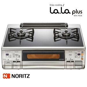 ノーリツ ガステーブル NLW2281ASSG(L/R) La.La plus ララプラス 2口ガスコンロ