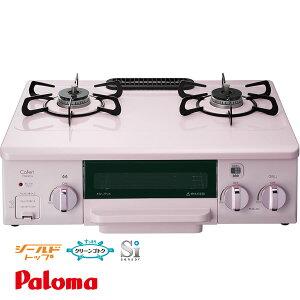 パロマ ガステーブル(ガスコンロ) caferi PA-N70BP-R/L ローズピンク ホーロー天板/水無し片面焼