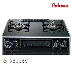 《無料リサイクル対象商品》パロマ ガステーブル S-series PA-A64WCK(-R/-L) 2口ガスコンロ エスシリーズ《配送タイプS》
