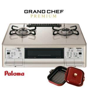 《無料リサイクル対象商品》パロマ ガステーブル GRANDCHEF PREMIUM PA-A96WCJ(-R/-L) ※ラ・クック(赤)同梱 2口ガスコンロ グランドシェフ プレミアム《配送タイプS》