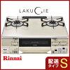 リンナイ ガスコンロ RTS65AWK14R-C ラクシエ カフェベージュ/シャンパン ガステーブル:リンナイ RTS65AWK14R-C