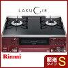 リンナイ ガスコンロ RTS65AWK1R-A ラクシエ ブラック/レッド ガステーブル:リンナイ RTS65AWK1R-A