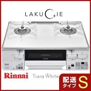 リンナイ ガスコンロ RTS65AWK8R3-W ラクシエ ホワイト/ホワイト/ピュアステンレス仕様 ティアラホワイト ガステーブル[S]