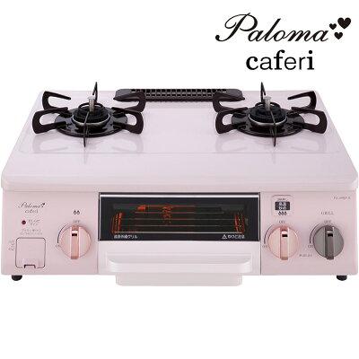 ★秋キャンペーン中★パロマ ガステーブル(ガスコンロ) caferi PA-69BP-R/L ピーチフィズ ホーロー天板/水あり片面焼