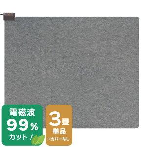 ゼンケン ホットカーペット3畳用 本体のみ ZCB-30KR 電磁波99%カット KRシリーズ