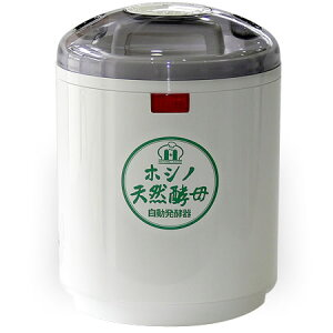 ホシノ天然酵母パン種自動発酵器HT-08【送料・代引手数料無料】【P-UP1003×2】