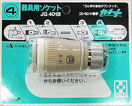 ガス機器用ソケットJG401B