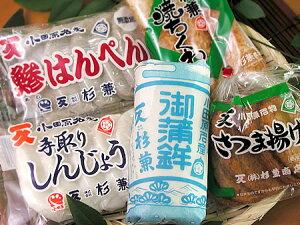 小田原かまぼこ詰め合わせさつまあげ・ちくわ他練物5種お楽しみセット杉兼商店