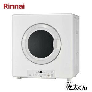 リンナイ 業務用ガス衣類乾燥機 5.0kg RDTC-54S 乾太くん