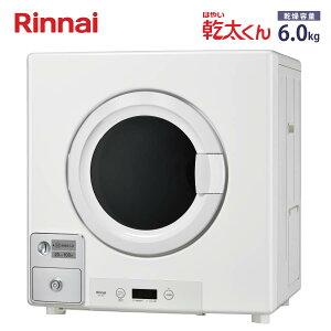 リンナイ 業務用ガス衣類乾燥機 RDTC-60CT はやい乾太くん 6.0Kg ガスコード接続タイプ *受注生産品*
