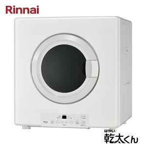 リンナイ 業務用ガス衣類乾燥機 8.0kg RDTC-80A 乾太くん