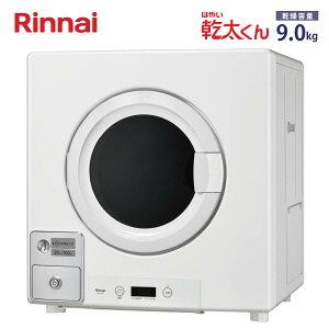 リンナイ 業務用ガス衣類乾燥機 RDTC-90CT はやい乾太くん 9.0Kg ガスコード接続タイプ *受注生産品*