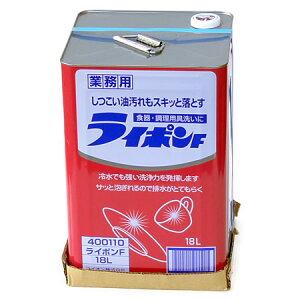 ライオンライポンF(業務用)18L缶×1本【送料・代引手数料無料】