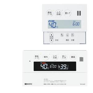 ノーリツ給湯暖房熱源機用リモコンRC-9134Pマルチセット