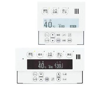 ノーリツ給湯暖房熱源機用リモコンRC-9001PDマルチセット